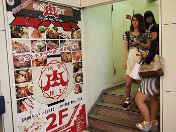 shibuya-street86.jpg