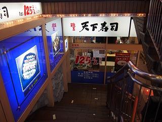 shibuya-tenka-sushi12.jpg