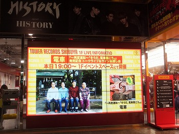 shibuya-tower-record2.jpg