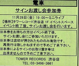 shibuya-tower-record4.jpg