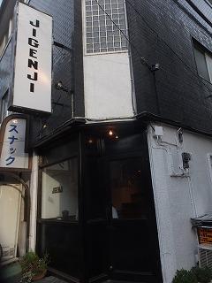 shimoigusa-jigenji1.jpg