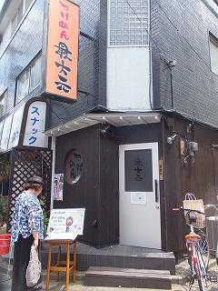 shimoigusa-saidaigen1.jpg