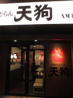 shimoigusa-tengu11.jpg