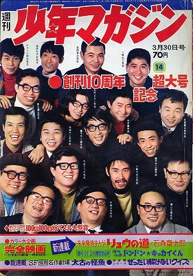 shonenmagazine1969-14.jpg
