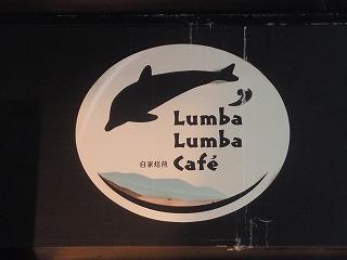 yoyogi-cafe-lumba-lumba3.jpg