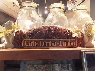 yoyogi-cafe-lumba-lumba4.jpg