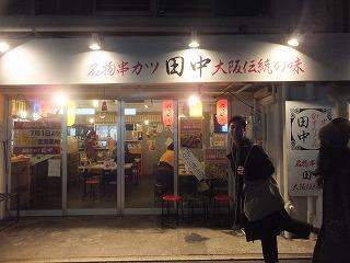 yoyogi-kushi-tanaka1.jpg