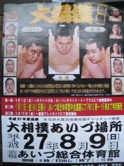 大相撲会津場所