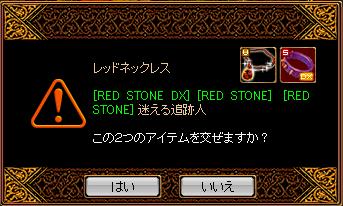 RedStone 15.01.04[02]