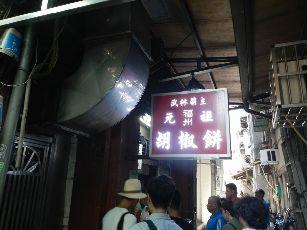 台湾ツアー1日目 (27)