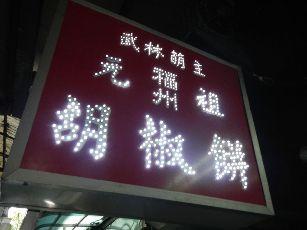 台湾ツアー1日目 (29)