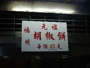 台湾ツアー1日目 (30)
