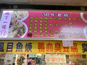 台湾ツアー1日目 (86)