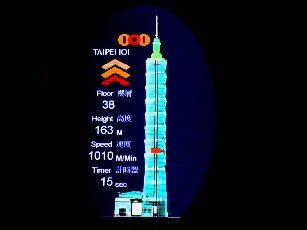 台北101エレベーター (2)