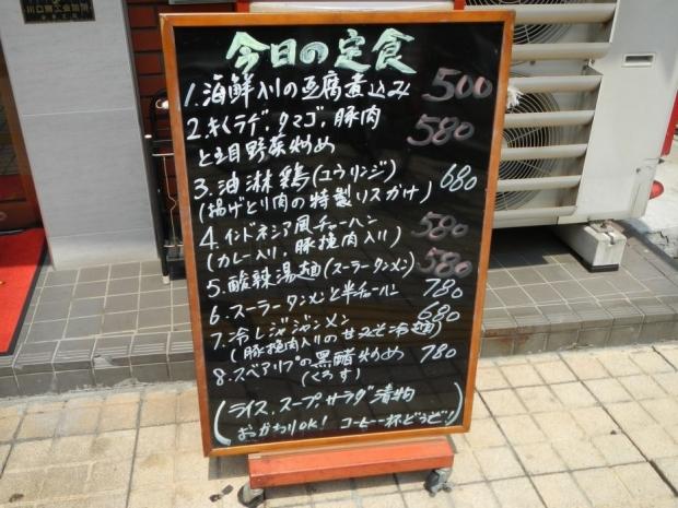 宏鴻縁@川口 (2)