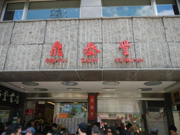 台湾ツアー2日目 (55)