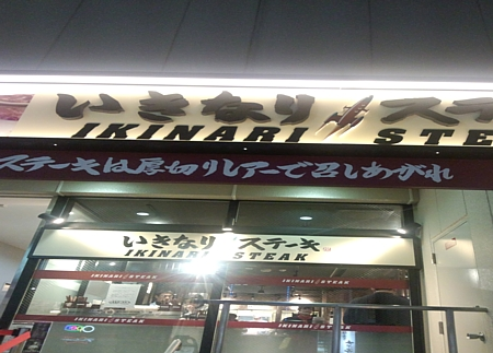 201501_SteakStand_01.jpg