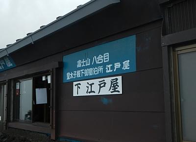 201507_Fujisan_subashiri_25.jpg