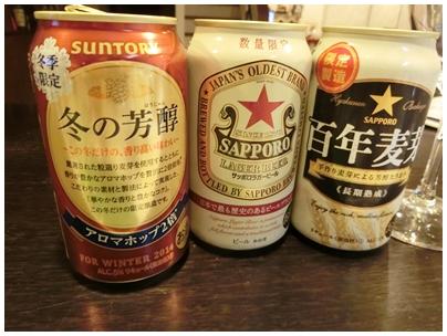 新春ビール4
