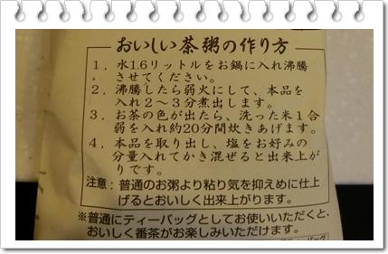 茶がゆ(説明)2