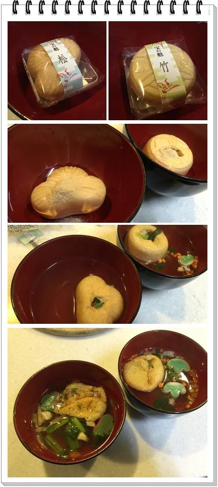 松と竹2+3