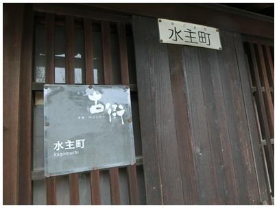 co-machi(水主町)