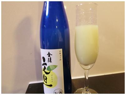 金陵 文旦酒1