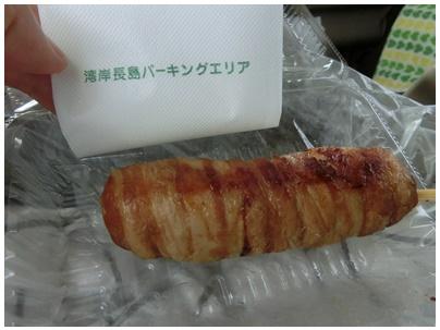 肉巻きドッグ1