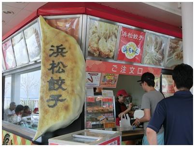 浜松餃子1