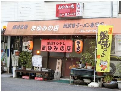 まゆみの店1