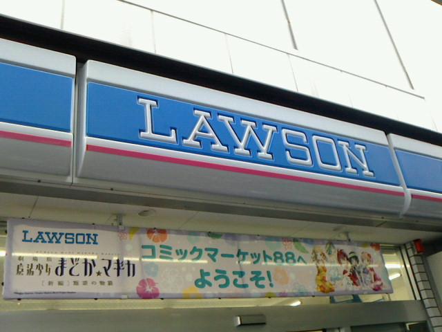 2015/08/14 国際展示場駅前のローソンの入り口