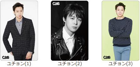 1月14日 15ユチョン2