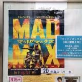 Madmax@立川シネマシティ