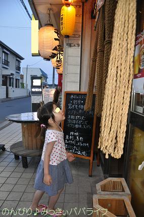 yakitori20150812.jpg