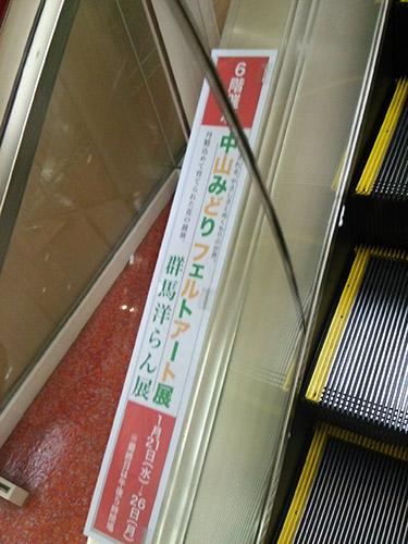 DSC_0938takasaki.jpg
