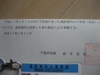通訳案内士登録証