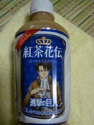 紅茶花伝2