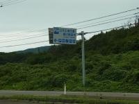 20140808男鹿へ (6)