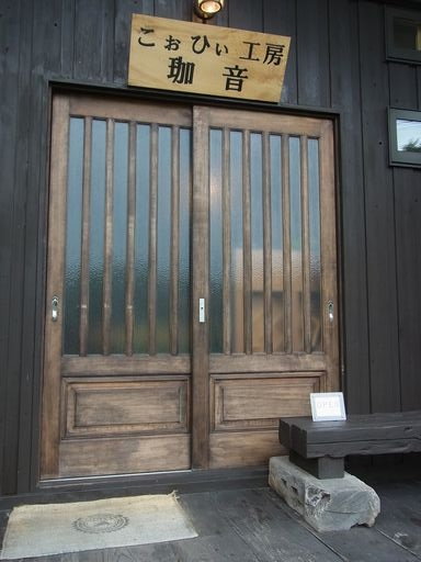 20140808こぉひぃ珈音 (1)