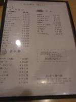 20140812とんかつ多つ田 (3)