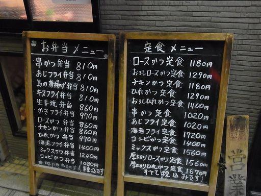 20140812とんかつ多つ田 (8)