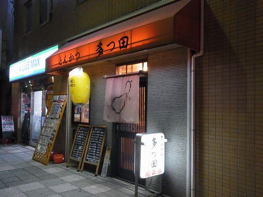 20140812とんかつ多つ田 (9)