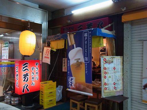 20140816新橋 三芳八 (9)