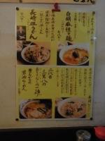20140816新橋 三芳八 (1)