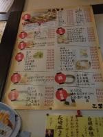 20140816新橋 三芳八 (2)