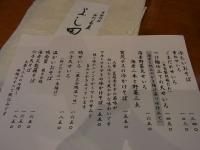 20140824 よし田 (3)