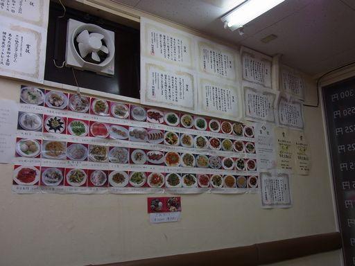 20140831 楊家餃子 (1)