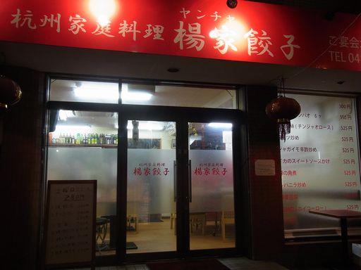 20140831 楊家餃子 (5)