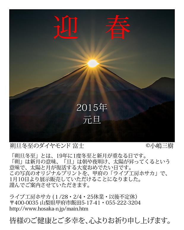 2015年年賀状E印刷ブログ用