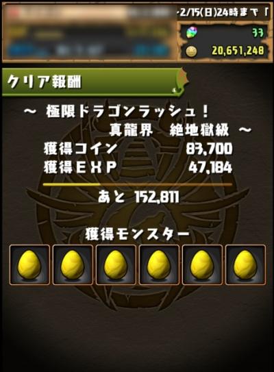 ドラゴンラッシュ2